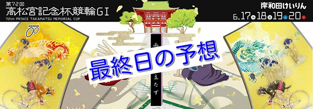 【06/20岸和田競輪G1決勝】元競輪選手のガチ予想を無料公開|高松宮記念杯競輪