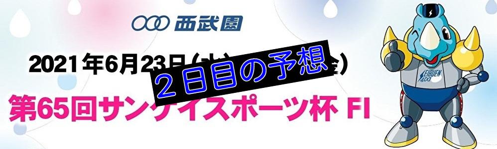 【06/24西武園競輪F1準決勝】元競輪選手のガチ予想を無料公開|サンケイスポーツ杯