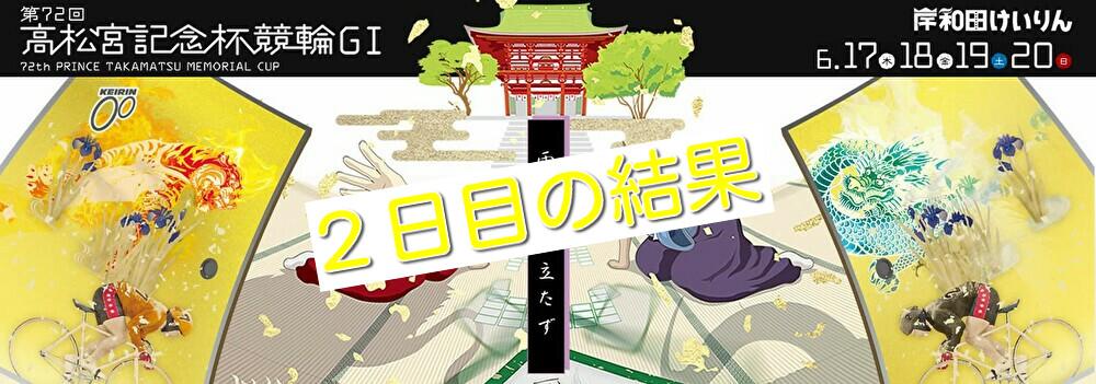 【06/18岸和田競輪G1高松宮記念杯競輪】元競輪選手がガチ分析&解説|無料予想の回顧付き