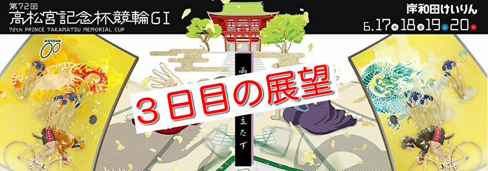 元競輪選手の先取り重賞!岸和田競輪G1高松宮記念杯競輪 3日目の展望&注目選手を無料予想