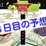 【06/19岸和田競輪G1準決勝】元競輪選手のガチ予想を無料公開|高松宮記念杯競輪