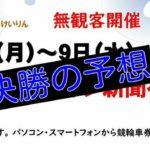【06/09大宮競輪F1予想】元競輪選手のガチ予想を無料公開|スポーツニッポン新聞社杯決勝