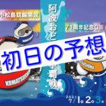 【07/01小松島競輪G3初日特選】元競輪選手のガチ予想を無料公開|阿波おどり杯争覇戦