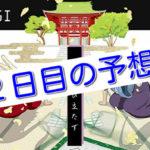 【06/18岸和田競輪G1二次予選】元競輪選手のガチ予想を無料公開|高松宮記念杯競輪