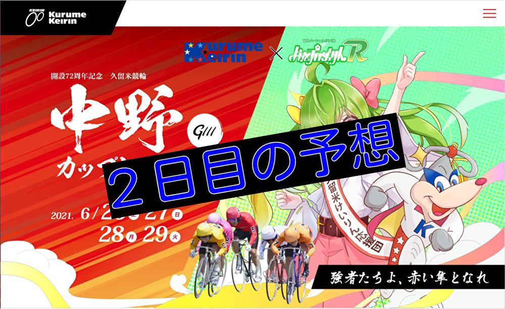 【06/27久留米競輪G3二次予選】元競輪選手のガチ予想を無料公開|中野カップレース