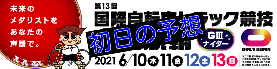 【06/10松山競輪G3初日特選予想】元競輪選手のガチ予想を無料公開|国際自転車トラック競技支援競輪