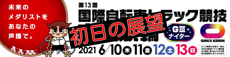 元競輪選手の先取り重賞!松山競輪G3国際自転車トラック競技支援競輪 初日の展望&注目選手を無料予想