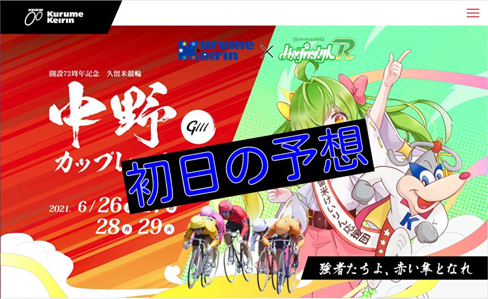 【06/26久留米競輪G3初日特選】元競輪選手のガチ予想を無料公開|中野カップレース