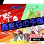 【06/29久留米競輪G3決勝】元競輪選手のガチ予想を無料公開|中野カップレース