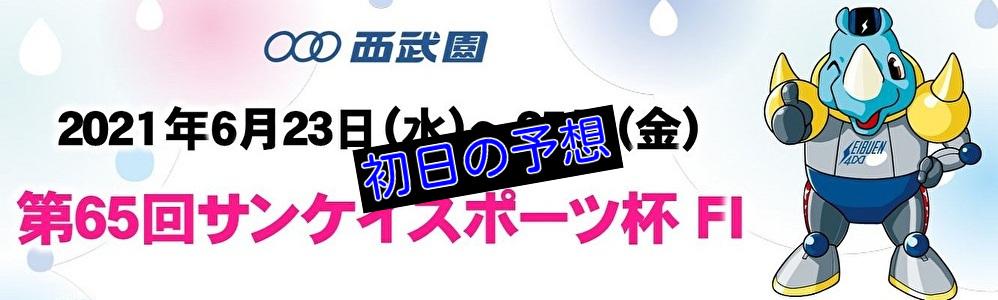 【06/23西武園競輪F1初日特選】元競輪選手のガチ予想を無料公開|サンケイスポーツ杯