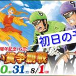 【07/29高知競輪G3】元競輪選手のガチ予想を無料公開!