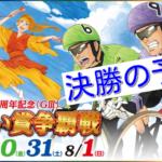 【08/01高知競輪G3】元競輪選手のガチ予想を無料公開!