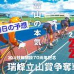 【07/23富山競輪G3】元競輪選手のガチ予想を無料公開!