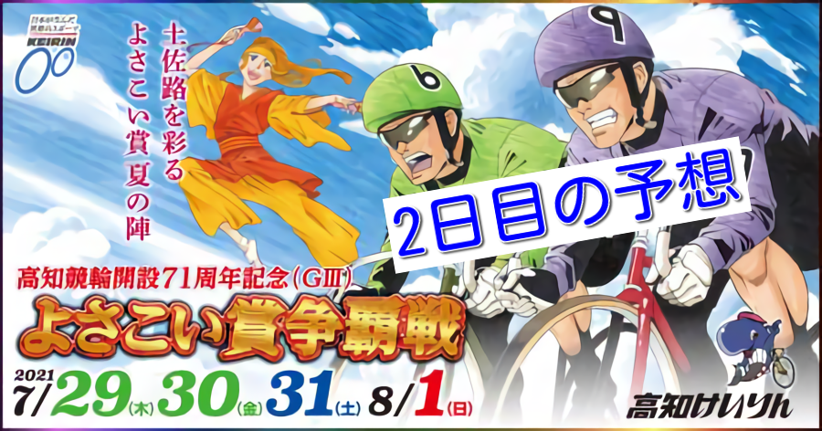 【07/30高知競輪G3】元競輪選手のガチ予想を無料公開!