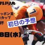 【07/28弥彦競輪F1 初日特選】元競輪選手のガチ予想を無料公開!