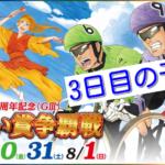 【07/31高知競輪G3】元競輪選手のガチ予想を無料公開!