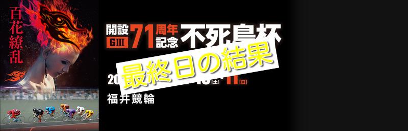 【07/11福井競輪G3】元競輪選手がガチ分析&解説|無料予想の回顧付き