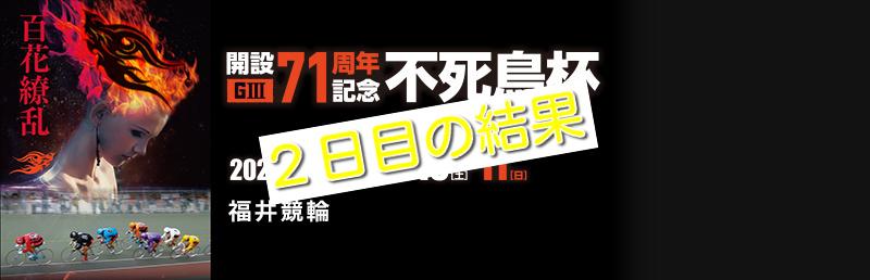 【07/09福井競輪G3】元競輪選手がガチ分析&解説|無料予想の回顧付き