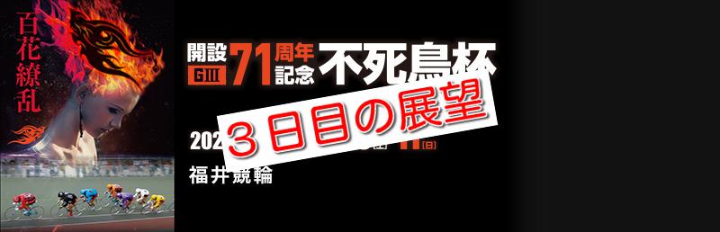 元競輪選手の重賞予想!福井競輪G3 3日目の展望&注目選手を紹介!
