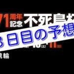 【07/10福井競輪G3特選】元競輪選手のガチ予想を無料公開!