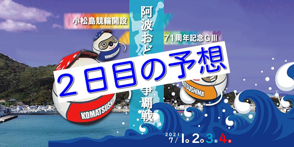 【07/02小松島競輪G3二次予選】元競輪選手のガチ予想を無料公開 阿波おどり杯争覇戦