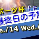 【07/15宇都宮競輪F1決勝】元競輪選手のガチ予想を無料公開!