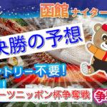【07/27 函館競輪F1決勝】元競輪選手のガチ予想を無料公開!