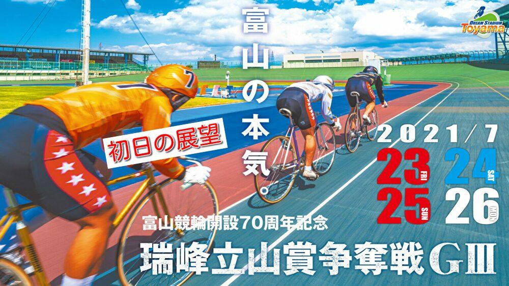 元競輪選手の重賞予想!富山競輪G3 初日の展望&注目選手を紹介!