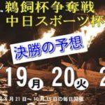 【07/21岐阜競輪F1決勝】元競輪選手のガチ予想を無料公開!