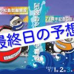 【07/04小松島競輪G3決勝】元競輪選手のガチ予想を無料公開|阿波おどり杯争覇戦