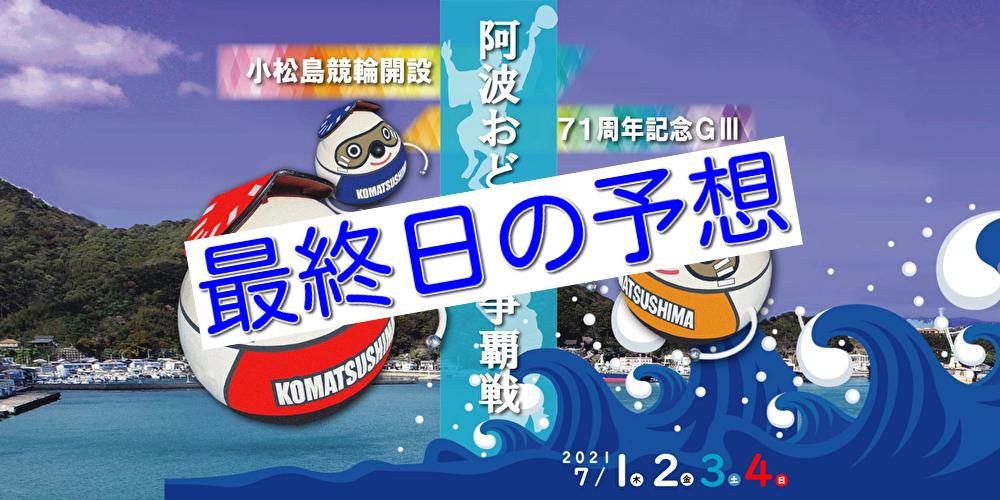 【07/04小松島競輪G3決勝】元競輪選手のガチ予想を無料公開 阿波おどり杯争覇戦