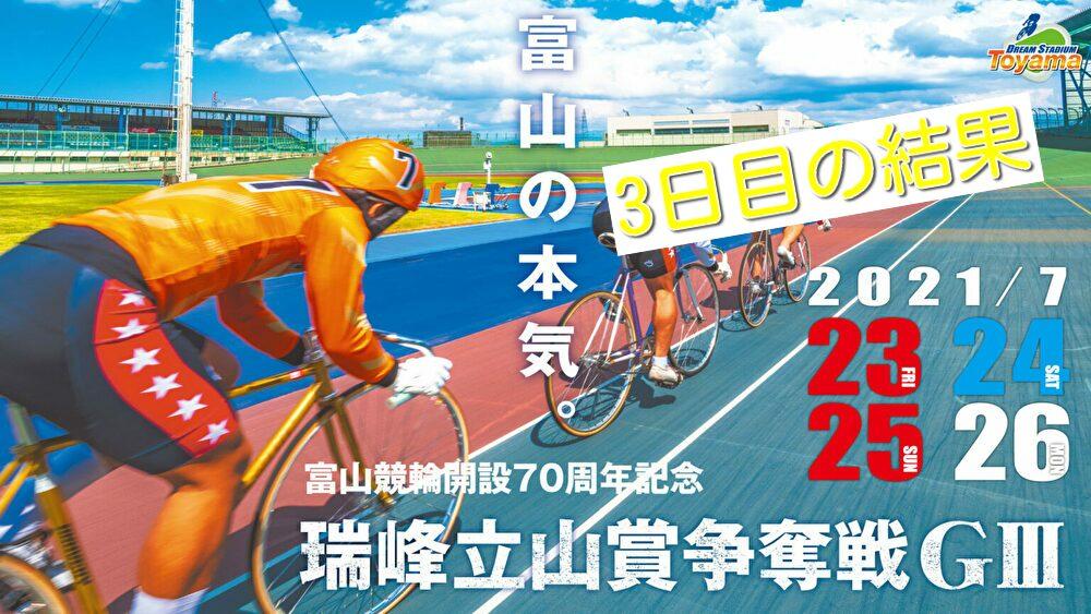 【07/25富山競輪G3】元競輪選手がガチ分析&解説 無料予想の回顧付き