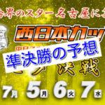 【07/06名古屋競輪F1準決勝】元競輪選手のガチ予想を無料公開|西日本カップ