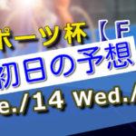 【07/13宇都宮競輪F1初日特選】元競輪選手のガチ予想を無料公開!