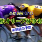 【07/22高松競輪F1準決勝】元競輪選手のガチ予想を無料公開!