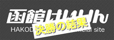 【07/27函館競輪F1 決勝】元競輪選手がガチ分析&解説|無料予想の回顧付き