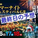【07/18函館競輪G2決勝】元競輪選手のガチ予想を無料公開!