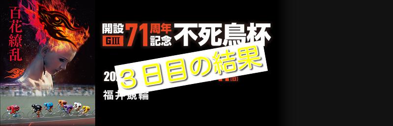 【07/10福井競輪G3】元競輪選手がガチ分析&解説|無料予想の回顧付き