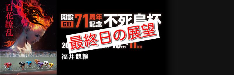 元競輪選手の重賞予想!福井競輪G3 最終日の展望&注目選手を紹介!