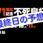 【07/11福井競輪G3決勝】元競輪選手のガチ予想を無料公開!