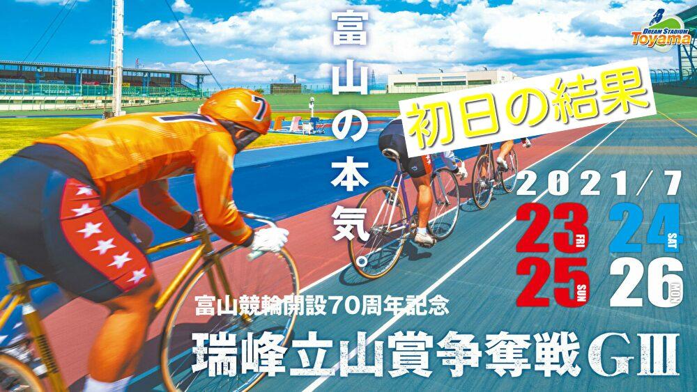 【07/23富山競輪G3】元競輪選手がガチ分析&解説 無料予想の回顧付き