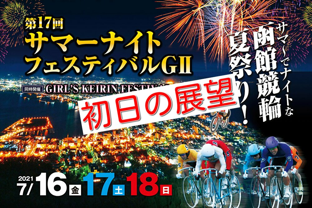 元競輪選手の重賞予想!函館G2 初日の展望&注目選手を紹介!