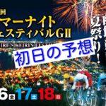 【07/16函館競輪G2特別選抜予選】元競輪選手のガチ予想を無料公開!