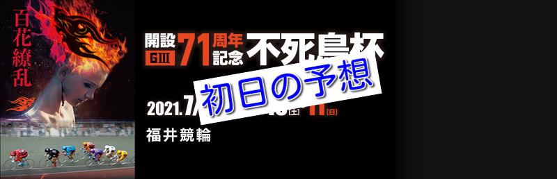 【07/08福井競輪G3】元競輪選手のガチ予想を無料公開!