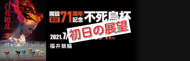 元競輪選手の重賞予想!福井競輪G3 初日の展望&注目選手を紹介!