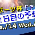 【07/14宇都宮競輪F1準決勝】元競輪選手のガチ予想を無料公開!