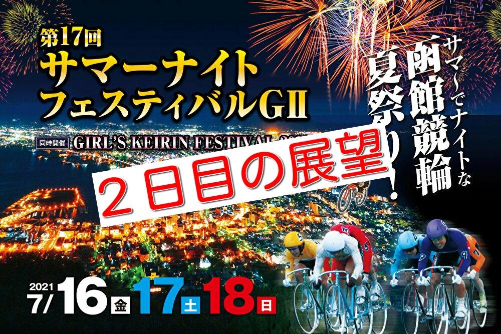 元競輪選手の重賞予想!函館G2 2日目の展望&注目選手を紹介!