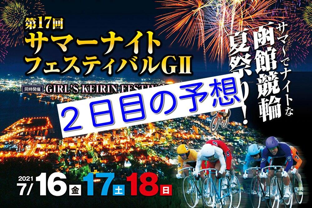 【07/17函館競輪G2特選】元競輪選手のガチ予想を無料公開!