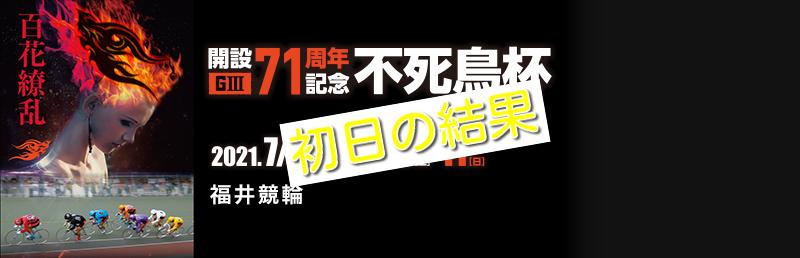 【07/08福井競輪G3】元競輪選手がガチ分析&解説|無料予想の回顧付き