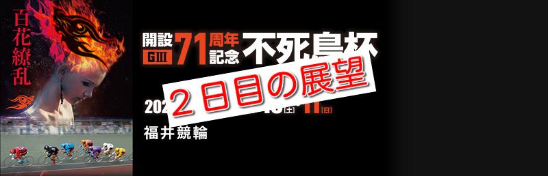 元競輪選手の重賞予想!福井競輪G3 2日目の展望&注目選手を紹介!